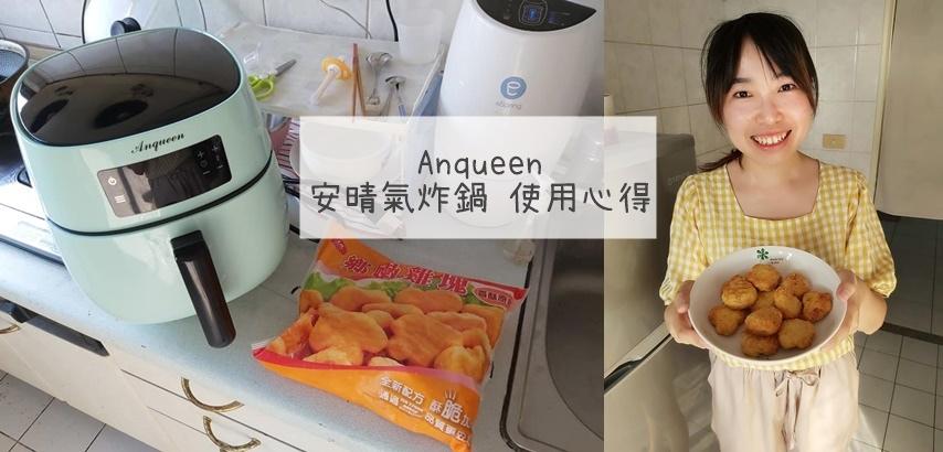 Anqueen安晴氣炸鍋使用心得 評價 2019氣炸鍋推薦.jpg