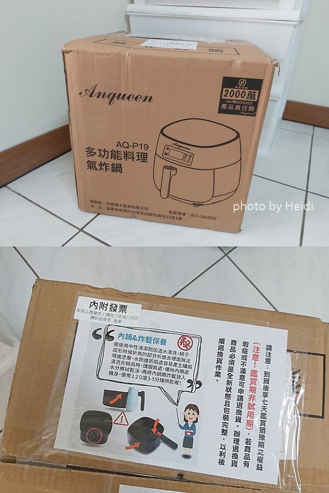 安晴氣炸鍋 包裝 鑑賞期.jpg