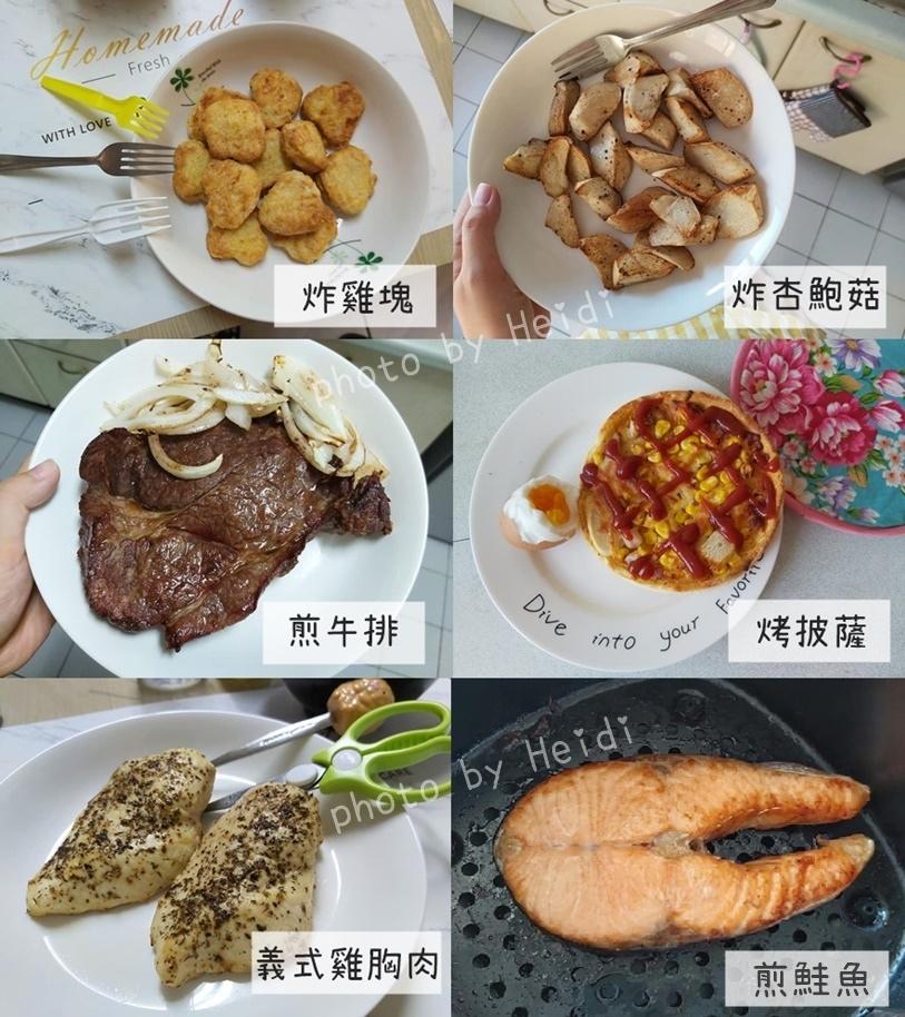 安晴氣炸鍋料理 炸雞塊 杏鮑菇 煎牛排 烤披薩 煎雞胸肉 煎鮭魚.jpg