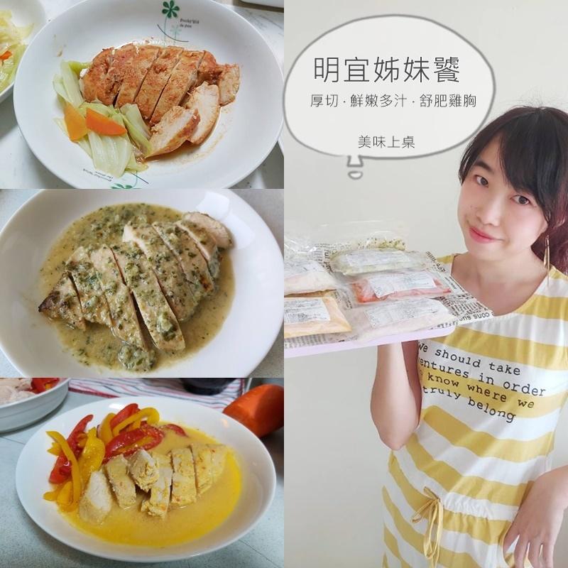 明宜姊妹饕 大盛舒食料理系列 舒肥雞胸.jpg
