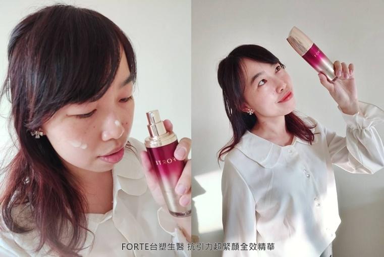 FORTE台塑生醫 抗引力超緊顏全效精華 上臉.jpg