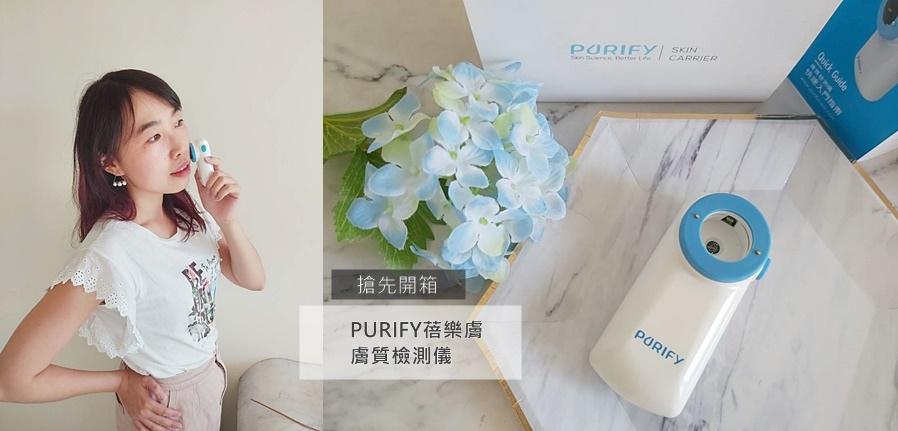 PURIFY蓓樂膚 膚質檢測儀.jpg