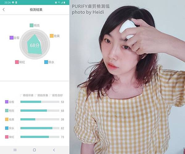 額頭膚質檢測分數.jpg