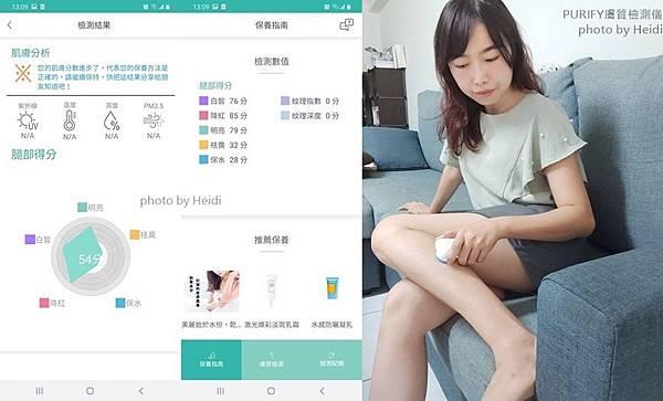腿部膚質檢測分數.jpg