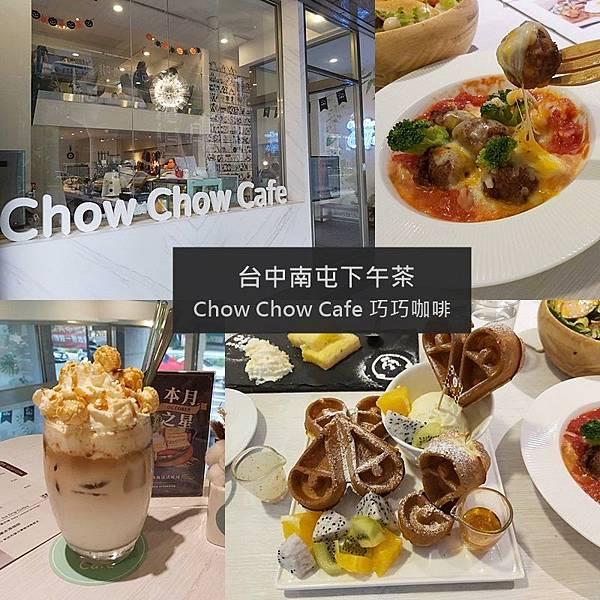 台中南屯下午茶 Chow Chow Cafe 巧巧咖啡.jpg