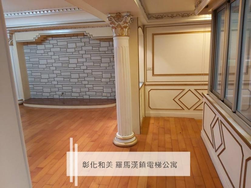 彰化和美羅馬漢鎮電梯公寓中古屋.jpg