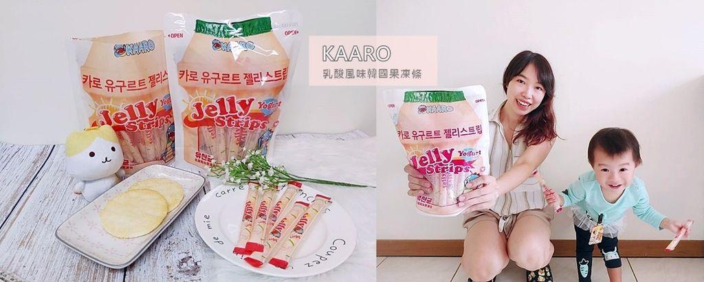 【KAARO】乳酸風味韓國果凍條.jpg
