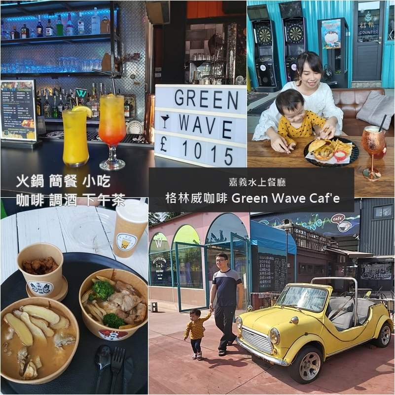 嘉義餐廳 格林威咖啡 海蒂.jpg