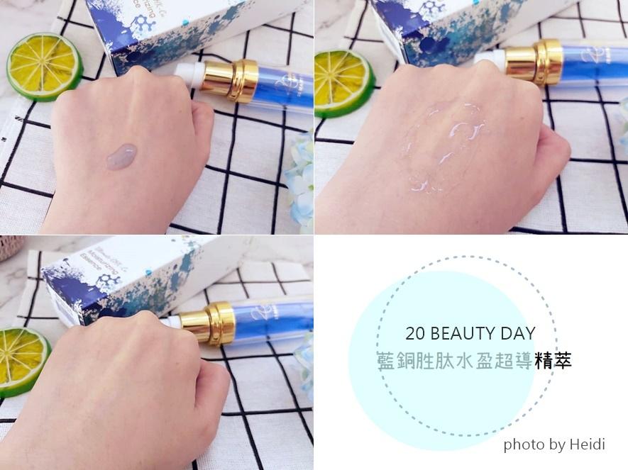 20 Beauty Day 藍銅胜水盈超導精萃質地.jpg