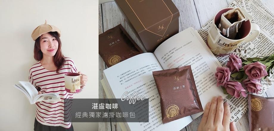 湛盧咖啡 經典獨家濾掛咖啡包 酒神之舞.jpg