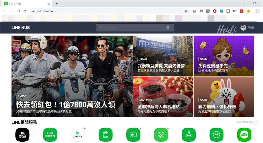 Line Hub電腦版主頁 入口網站.png