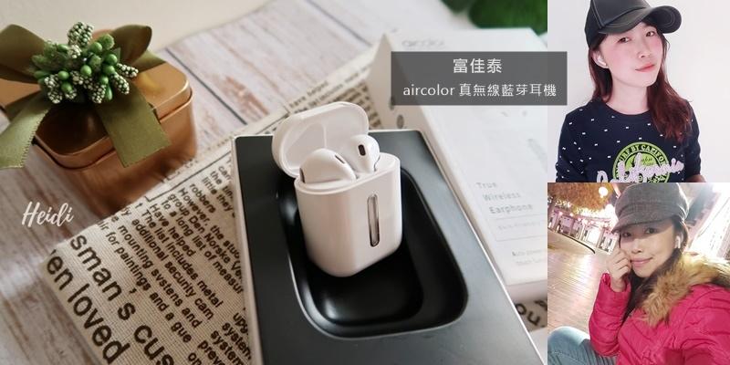 富佳泰 aircolor真無線藍芽耳機 海蒂.jpg