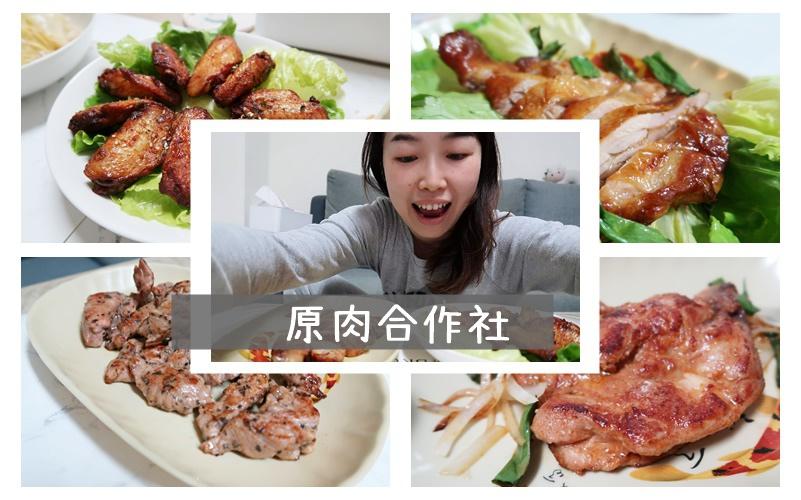 原肉合作社.jpg