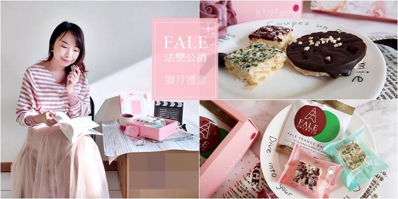 法樂公爵 彌月禮盒推薦 玫瑰香榭禮盒-B款 海蒂2.jpg