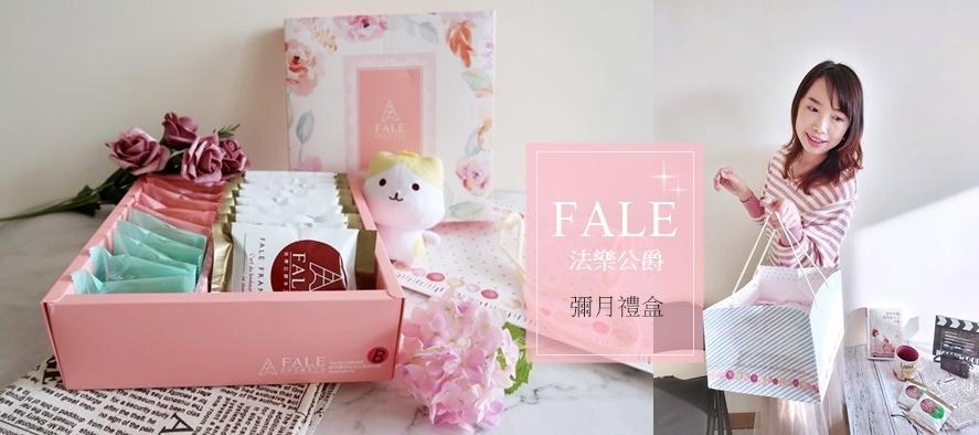 法樂公爵 彌月禮盒推薦 玫瑰香榭禮盒-B款 海蒂.jpg