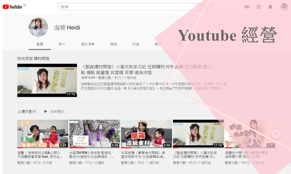 youtube經營.png