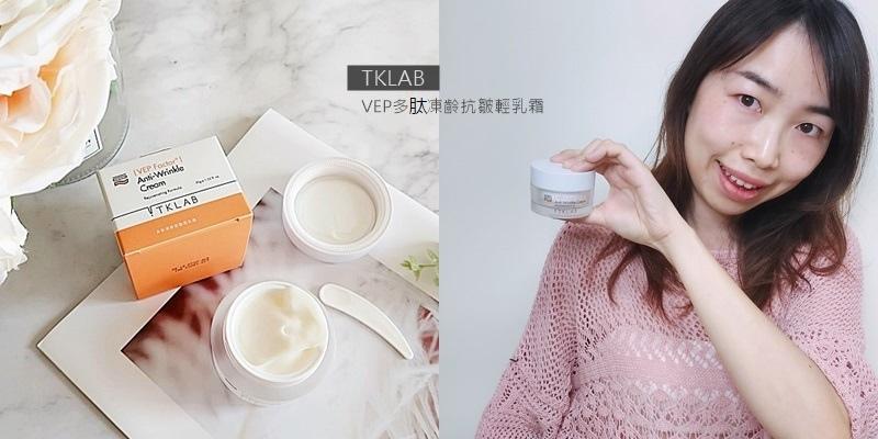 TKLAB VEP多肽凍齡抗皺輕乳霜(VEP霜)