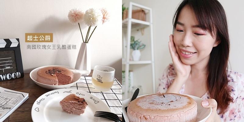 起士公爵 南國玫瑰女王乳酪蛋糕1.jpg