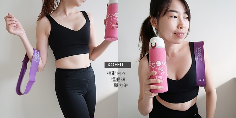 XOFFIT 運動內衣 運動褲 彈力帶.jpg