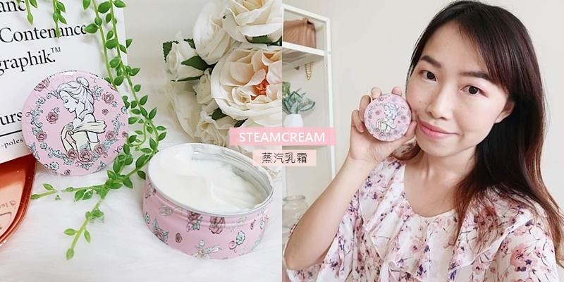 STEAMCREAM蒸氣乳霜.jpg