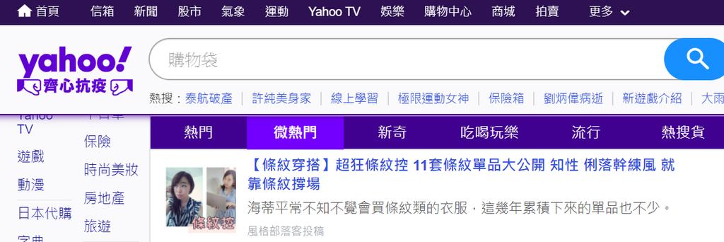 yahoo首頁 微熱門_條紋控_20200518.png