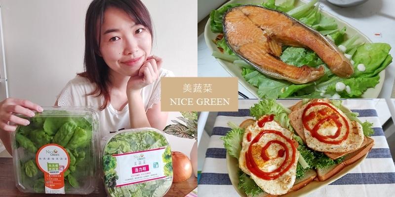 最強美蔬菜NiceGreen.jpg