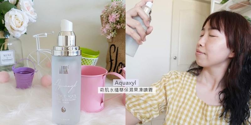 Aquaxyl奇肌水精華保濕果凍噴霧.jpg