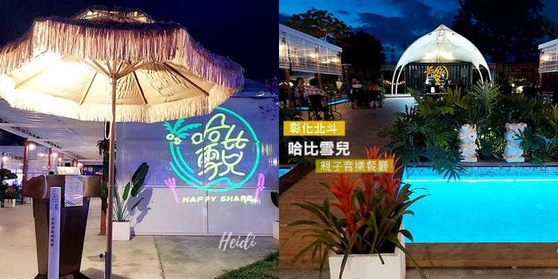 彰化北斗親子餐廳 哈比雪兒 音樂餐廳 景觀餐廳.jpg