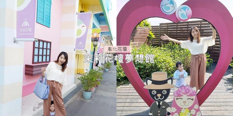 彰化花壇景點 茉莉花夢想館 親子景點.jpg