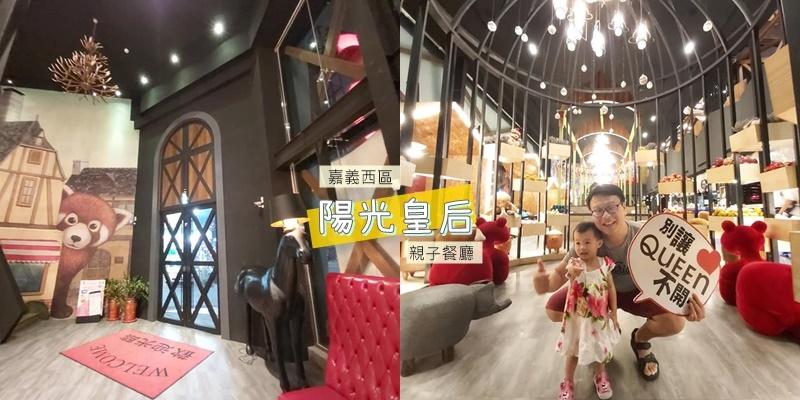 嘉義市西區餐廳 陽光皇后 親子餐廳.jpg