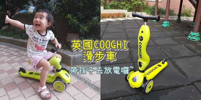 英國COOGHI滑步車.jpg