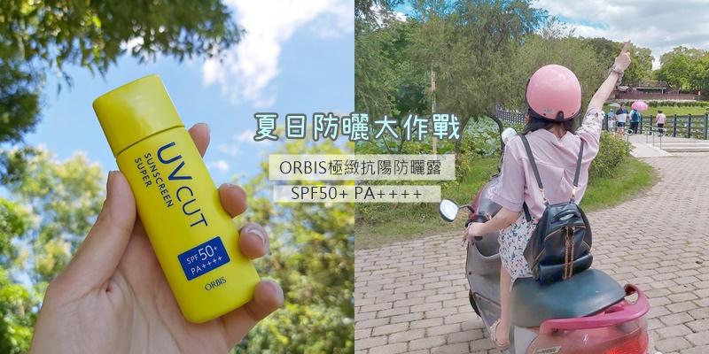 ORBIS極緻抗陽防曬露SPF50+ PA++++.jpg