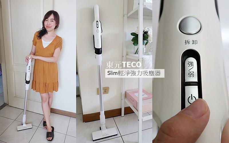 東元TECO Slim輕淨強力無線吸塵器 飛行海蒂.jpg