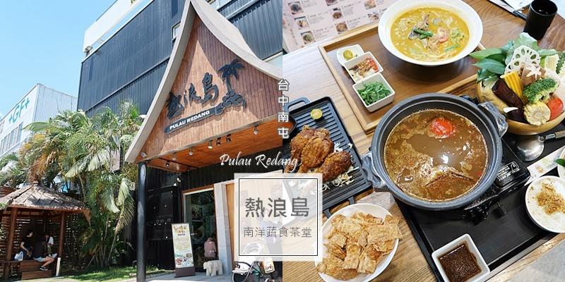 台中南屯熱浪島南洋蔬食茶堂 素食餐廳.jpg