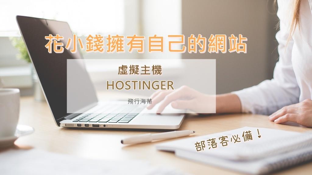 虛擬主機推薦HOSTINGER 便宜主機費 平價主機費 高CP值.jpg