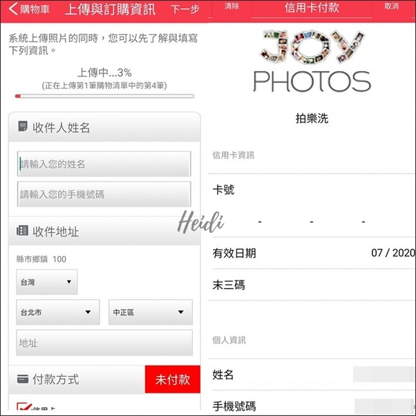 JoyPhoto-4-沖洗照片-信用卡付款.jpg
