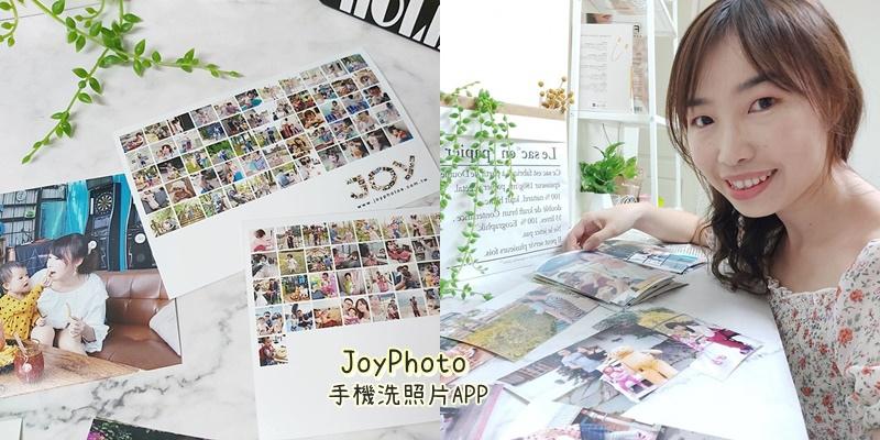 JoyPhoto 手機洗照片APP推薦.jpg
