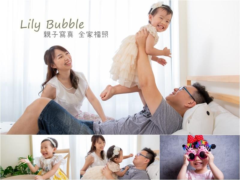 Lily Bubble 彰化親子寫真 全家福照 攝影工作室.jpg
