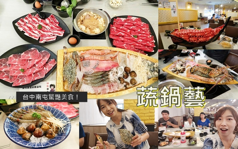 台中南屯火鍋店 蔬鍋藝 超彭派海鮮 100盎司肉盤.jpg