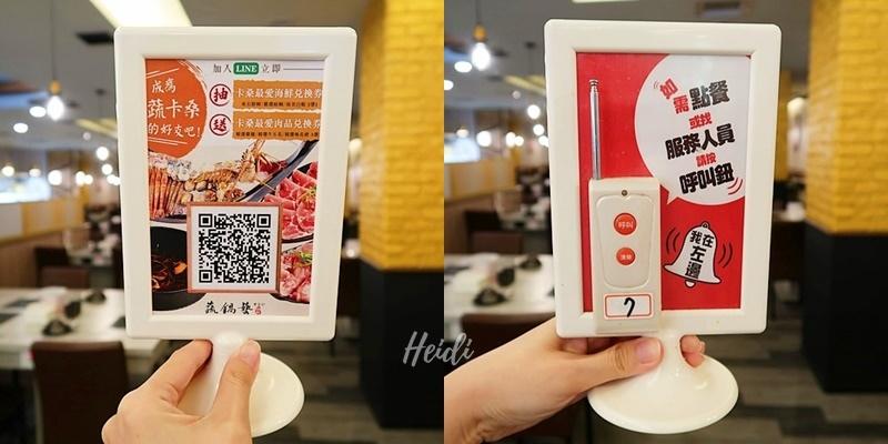 蔬鍋藝文心店 最新活動 加入LINE好友就送肉肉.jpg