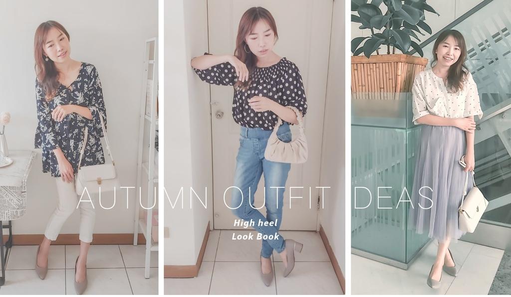 Autumn Outfit Idea high heel look book.jpg