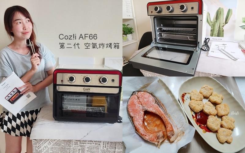 Coz!i AF66 第二代 空氣炸烤箱.jpg