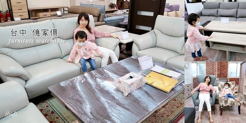 台中億家俱批發倉庫 台中家具推薦 台中家具工廠.jpg