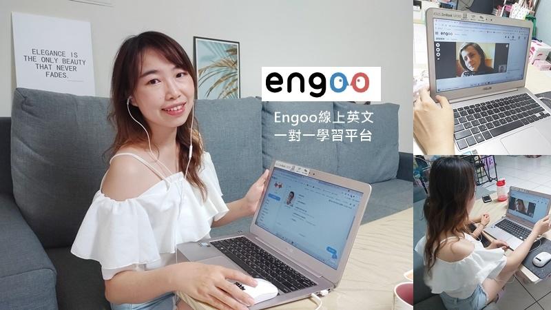 Engoo線上英文 一對一學習平台.jpg
