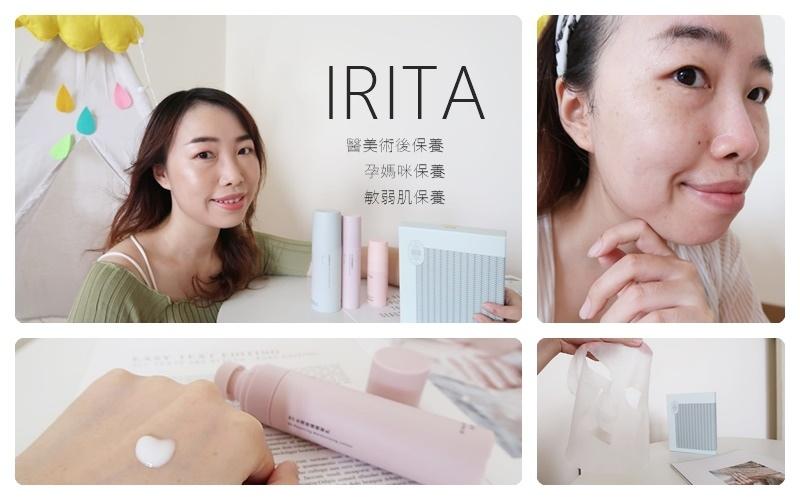 IRITA醫美術後專用保養品.jpg