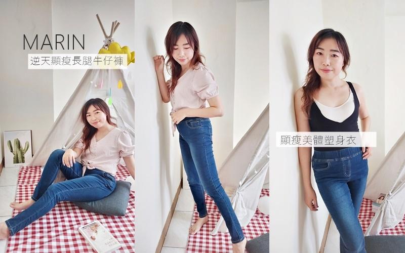 MARIN牛仔褲塑身衣.jpg