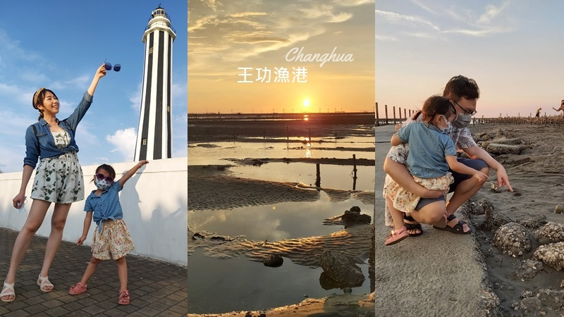王功漁港.jpg