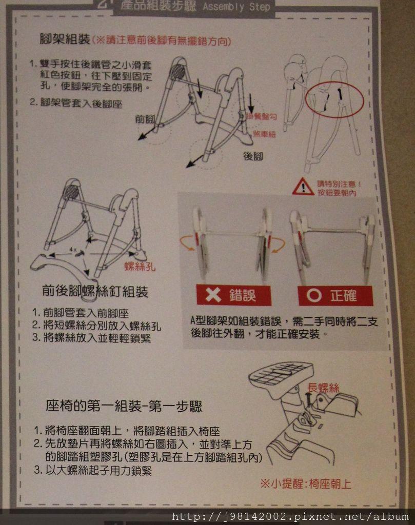 Myheart餐椅2.JPG