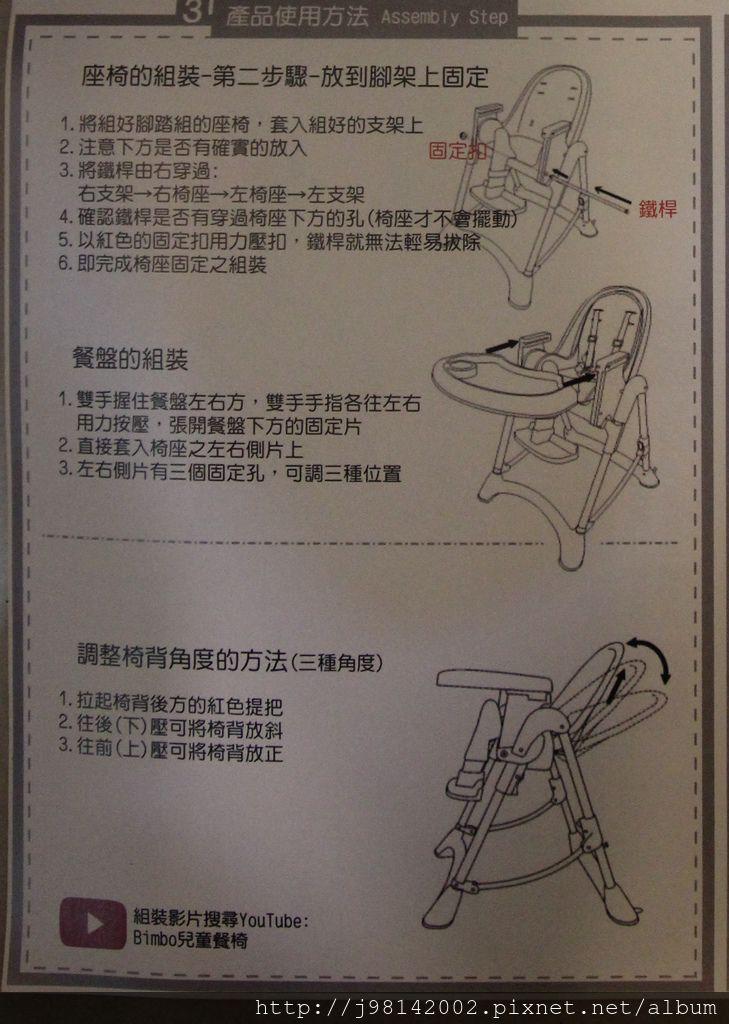 Myheart餐椅3.JPG