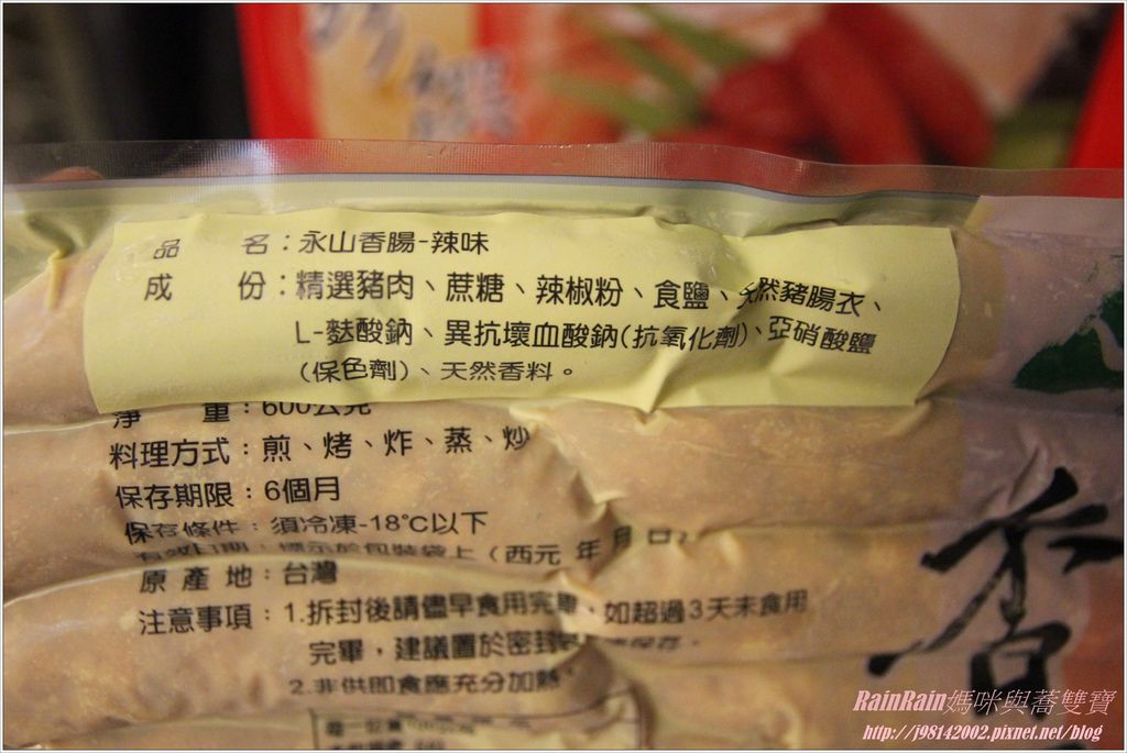 永山食品香腸7.JPG